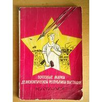 Почтовые марки демократической республики Вьетнам каталог