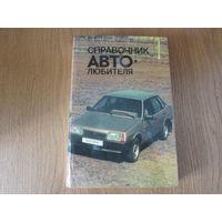 Книга  СПРАВОЧНИК авто любителя 1990 страницы все без повреждений