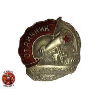 """Знак """"Отличник Минтрансмаша"""" СССР (1946-1954) (КОПИЯ)"""