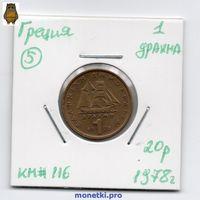 1 драхма Греция 1978 года (#5)