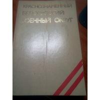 Краснознаменный Белорусский Военный Округ  редкое издание Москва  военное издательво 1983 год