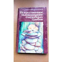 Книга. Искусственное выращивание съедобных грибов. Е.Раптунович.