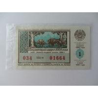 Билет БССР, 1990 г.