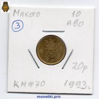 10 аво Макао 1993 года (#3)