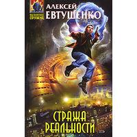 Стража Реальности.Алексей Евтушенко