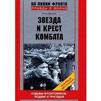 Дунаев. Звезда и крест комбата. Судьбы фронтовиков. Подвиг и трагедия. 1941-1945
