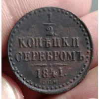 1/2 копейки серебром 1841 г Сохран