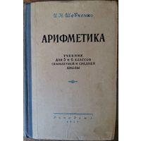 Шевченко И.Н. Арифметика учебник для 5 и 6 классов УЧПЕДГИЗ - 1957