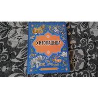 Хитопадеша - легенды и басни, сказки и притчи Индии