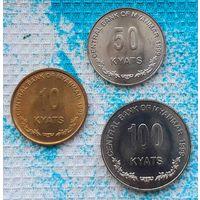 Мьянма 10, 50, 100 кьят 1999 года. Набор одного года! Инвестируй в монеты планеты!