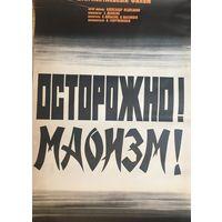 Киноафиша ОСТОРОЖНО МАОИЗМ ОРИГИНАЛ худ. Б. Фоломкин 1976 год размер 55 на 86 см