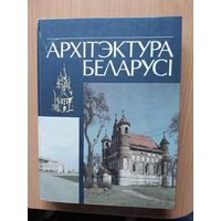 Архітэктура Беларусі. Энцыклапедычны даведнік