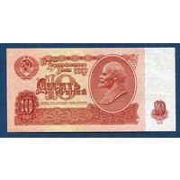 Банкнота 10 руб. СССР образца 1961 года.
