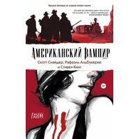 Скотт Снайдер,Стивен Кинг Американский вампир книги 1-4 одним лотом