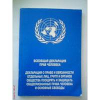 """Брошюра""""Декларация прав человека"""""""