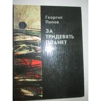 Попов Г. За тридевять земель