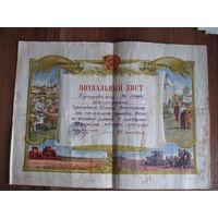 Похвальный лист Дуниловичского РК ЛКСМБ.1958г.