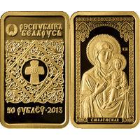 Икона Пресвятой Богородицы Смоленская, 50 рублей 2012, Золото