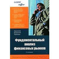 Фундаментальный анализ финансовых рынков Л. Колмыкова