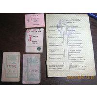 Купоны и билеты 1989-1992 г.