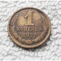 1 копейка 1977 года СССР #11