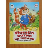 Книжка-малышка Пошел Котик на Торжок 12стр