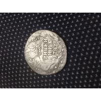 Монета Царская серебро Гривенник 1787г в хорошем состоянии не с рубля