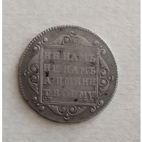 Полуполтинник 1799 СМ-МБ
