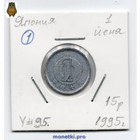 Япония 1 йена 1995 года - 1