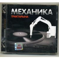 CD Механика - Трактарына