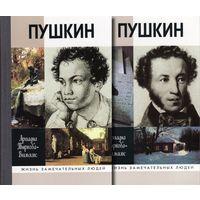 Жизнь Пушкина (комплект из 2 книг). Жизнь замечательных людей.