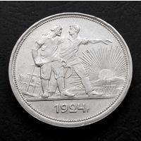 1 рубль 1924 ПЛ. Коллекционное состояние ! #004