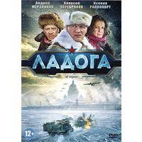 Ладога (2013) Все 4 серии