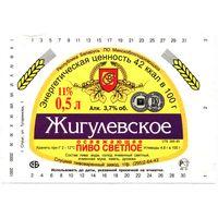 """Пивные этикетки пива  """"Жигулевское""""  Слуцкого пивзавода. Вар.6."""