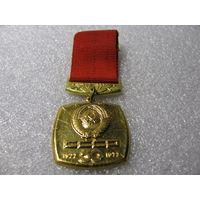 Знак. 50 лет СССР (1)