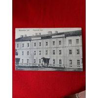 Царская Фотография открытка Могилев губерния Окружной суд