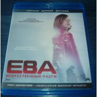 Ева: Искусственный разум (Blu-Ray)