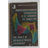Микроэлектронная технология и ее влияние на общество. Сборник статей