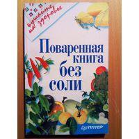 Поваренная книга без соли