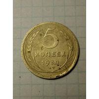 5 копеек 1930 г.