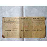 Старинная  квитанция 1938 г  оплаты