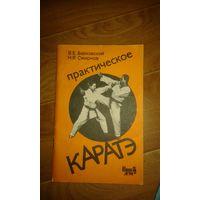 """Книга """"Практическое каратэ""""  1990 год"""