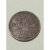 3 копейки OST . Монетный двор-Гамбургский ( J )