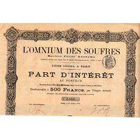 Свидетельство на долю в компании L'OMNIUM DES SOUFRES (добыча серы), Париж, 1878 г.