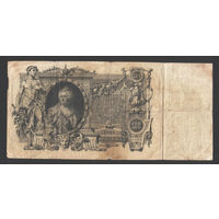 100 рублей 1910 Шипов - Чихирджин ДМ 069976 #0001