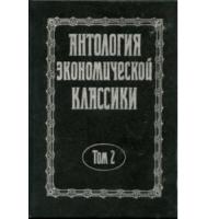Антология экономической классики. Том 2. Мальтус, Кейнс, Ларин
