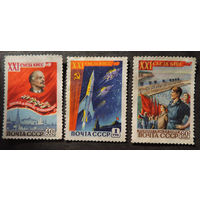 21 съезд КПСС, чист