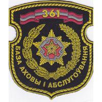 Шеврон 361 база
