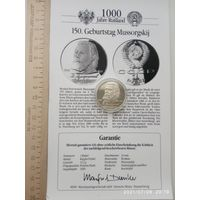 Монета 1рубль СССР юбилейный