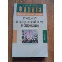 Физика. Пособие для подготовки к экзамену и централизованному тестированию